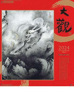 名入れカレンダー2018年 『NK-120 横山大観作品集』
