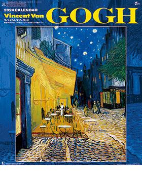 名入れカレンダー2022年 『NK-123 ゴッホ』