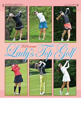 名入れカレンダー2018年 『NK-127 レディス・トップゴルフ』