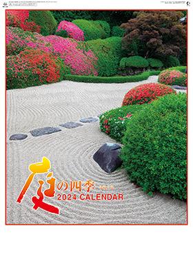 名入れカレンダー2022年 『NK-135 庭の四季』