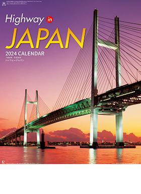 名入れカレンダー2022年 『NK-136 ハイウェージャパン』