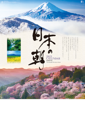 名入れカレンダー2018年 『NK-137 日本の朝』