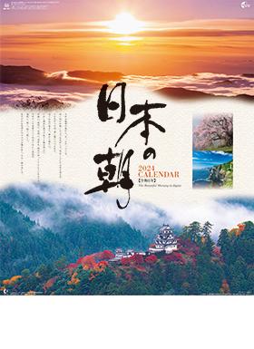 名入れカレンダー2022年 『NK-137 日本の朝』