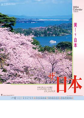名入れカレンダー2018年 『NK-138 ザ・日本』