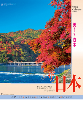 名入れカレンダー2022年 『NK-138 ザ・日本』