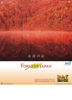 名入れカレンダー2022年 『NK-142 フォーエバー・ジャパン』