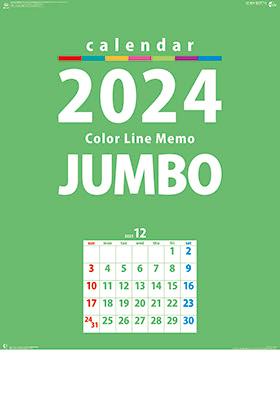 名入れカレンダー2018年 『NK-147 カラーラインメモ・ジャンボ』