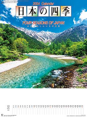 名入れカレンダー2022年 『NK-15 日本の四季』