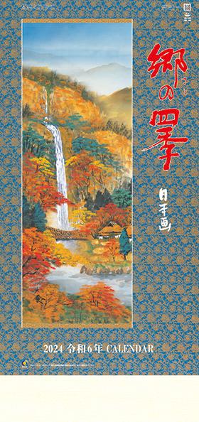 名入れカレンダー2022年『NK-150 郷の四季(日本画)』