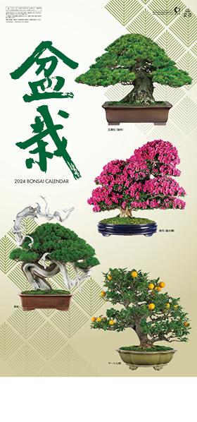 名入れカレンダー2022年 『NK-152 盆栽』