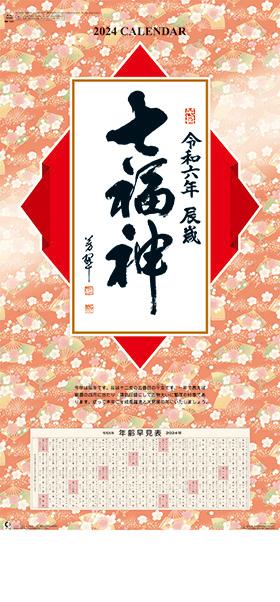 名入れカレンダー2018年 『NK-157 七福神』