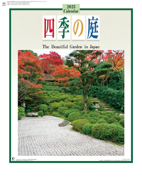 名入れカレンダー2018年『NK-16 四季の庭』