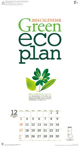 名入れカレンダー2022年 『NK-160 グリーン エコ・プラン』