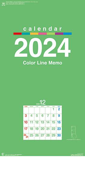名入れカレンダー2021年 『NK-162 カラーラインメモ・3ヵ月文字』