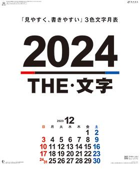 名入れカレンダー2018年 『NK-163 A2 THE・文字』