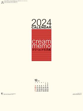 名入れカレンダー2018年 『NK-166 クリーム・メモ月表』