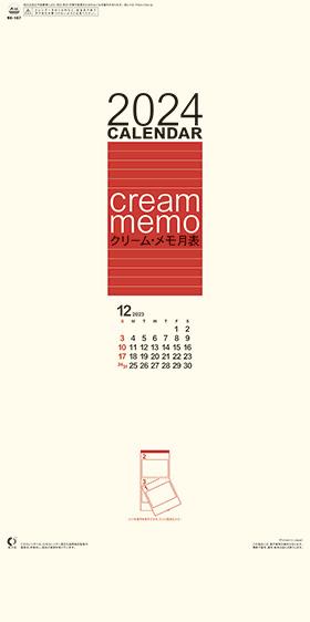 名入れカレンダー2018年 『NK-167 クリーム・メモ月表(2ヶ月タイプ)』