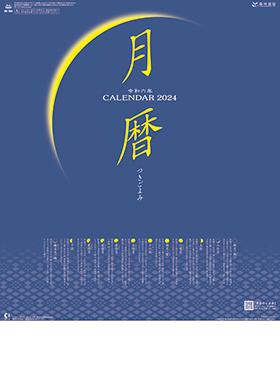 名入れカレンダー2022年 『NK-169 月暦』