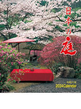 名入れカレンダー2022年『NK-17 日本の庭』
