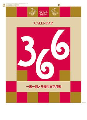 名入れカレンダー2018年 『NK-170 一日一訓文字月表』