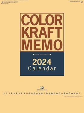 名入れカレンダー2022年 『NK-171 カラークラフトメモ』