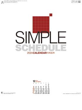 カレンダー 2018年家庭用(小売) 『NK-172 シンプルスケジュール・小』