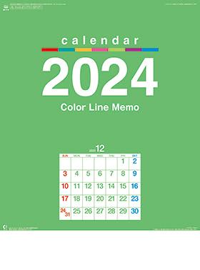 名入れカレンダー2022年 『NK-174 カラーラインメモ』