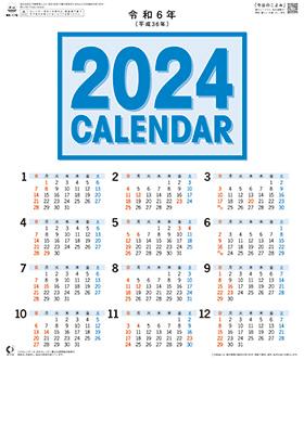 名入れカレンダー2018年 『NK-176 小型文字月表』