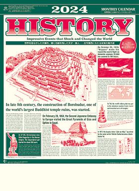 カレンダー2018年家庭用(小売)『NK-177 ヒストリーカレンダー(世界の歴史)』