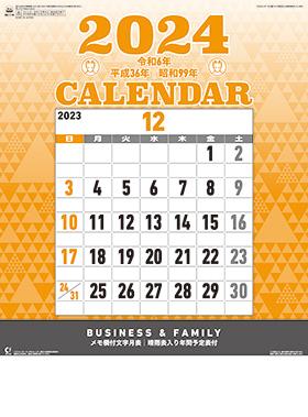 カレンダー2018年家庭用(小売)『NK-178 文字月表』