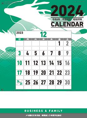 カレンダー2018年家庭用(小売)『NK-179 文字月表(メモ付)』