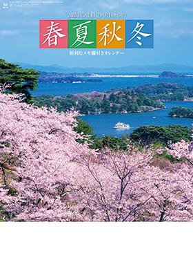 名入れカレンダー2018年『NK-18 春夏秋冬(メモ付)』