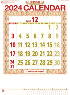 名入れカレンダー2018年 『NK-181 星座入りメモ付文字月表(3色)』