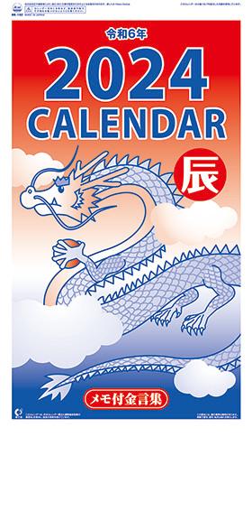 名入れカレンダー2018年 『NK-182 メモ付金言集(3色)』