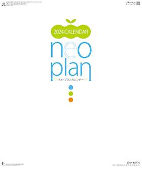 名入れカレンダー2018年 『NK-183 エコプランA2 年間カレンダー付』