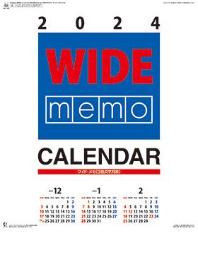 名入れカレンダー2022年 『NK-185 ワイドメモカレンダー』