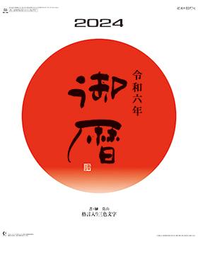 名入れカレンダー2018年『NK-186 御暦(格言入り3色文字)』