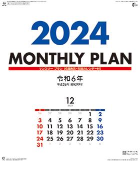 名入れカレンダー2018年『NK-187 マンスリープラン』