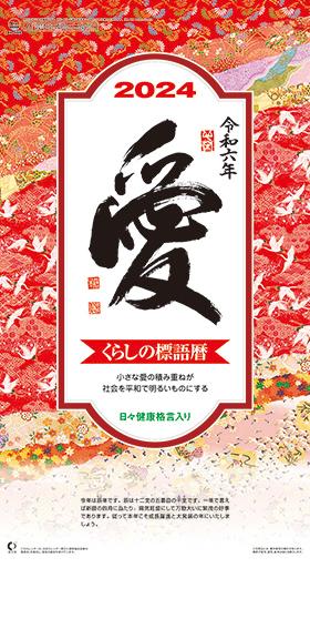 名入れカレンダー2022年『NK-188 愛(小) 長紐付』