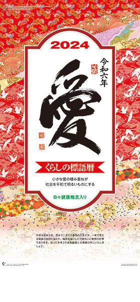 名入れカレンダー2022 『NK-189 愛(大) 長紐付』