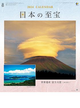 名入れカレンダー2018年 『NK-19 富士六景 日本の至宝』