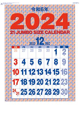 名入れカレンダー2022年 『NK-190 21ジャンボサイズカレンダー』