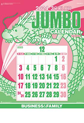 名入れカレンダー2018年 『NK-191 ジャンボ3色文字カレンダー』