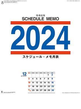 名入れカレンダー2018年 『NK-193 スケジュール・メモ月表』