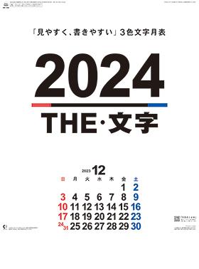 名入れカレンダー2022年 『NK-196 46 THE・文字』