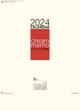 名入れカレンダー2022年 『NK-199 クリーム・メモ月表(大)』