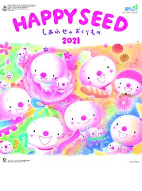 カレンダー 2018年家庭用 (小売) 『NK-23 HAPPY SEED(しあわせのおくりもの)』
