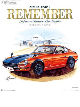 名入れカレンダー2022年 『NK-29 リメンバー』