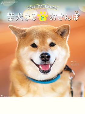 名入れカレンダー2022年 『NK-35 柴犬まるとおさんぽカレンダー』
