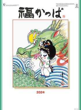 カレンダー 2018年家庭用(小売) 『NK-37 福かっぱ Fuku-Kappa』